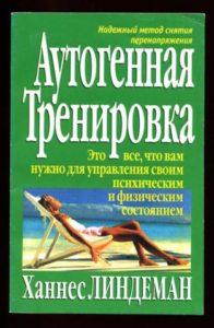Аутотренинг, книга Ханнес Линдемана